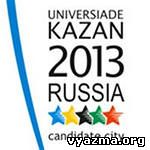Universiada_2013_Kazan